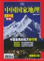《中国国家地理 》选美中国特辑