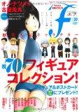 マンガ・エロティクス・エフ vol.70