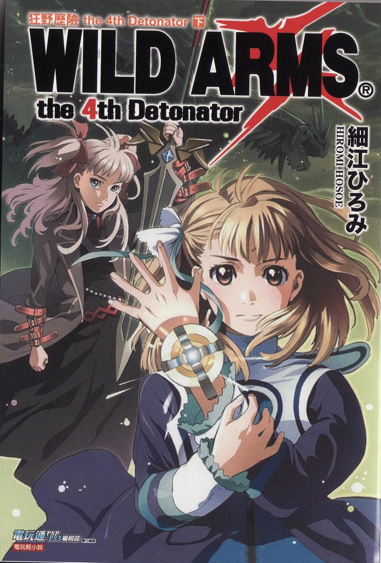 狂野歷險the 4th Detonator 下