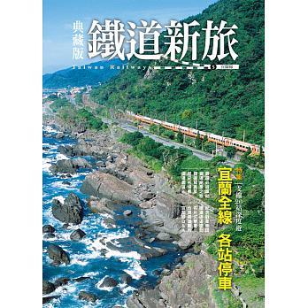 典藏版鐵道新旅:宜蘭線