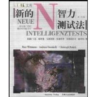新的智力测试法