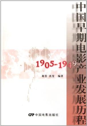 中国早期电影产业发展历程(1905-1949)