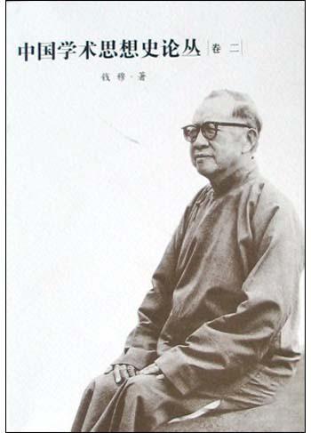 中国学术思想史论从(卷二)