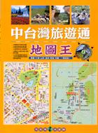 中台灣旅遊通地圖王