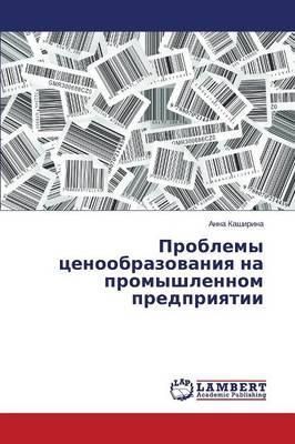 Problemy tsenoobrazovaniya na promyshlennom predpriyatii