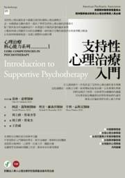支持性心理治療入門