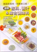 最新佐料醬汁&綜合調味料