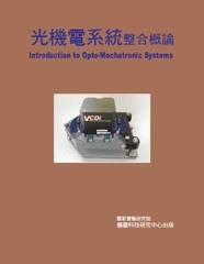 光機電系統整合概論