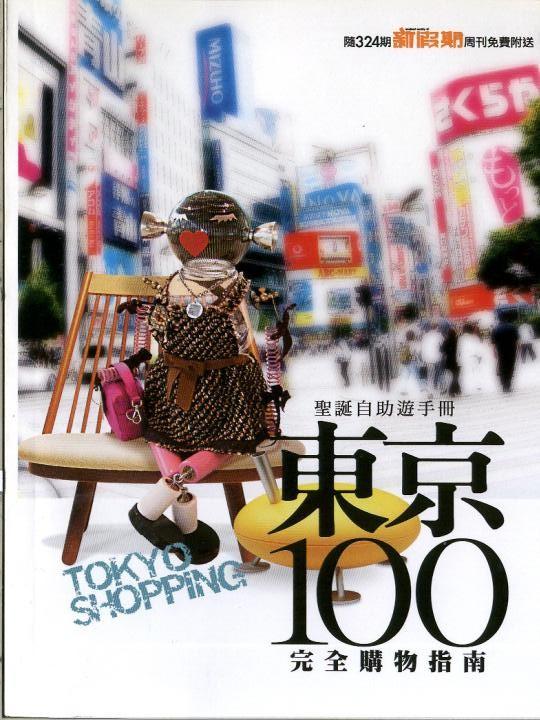 TOKYO SHOPPING 100