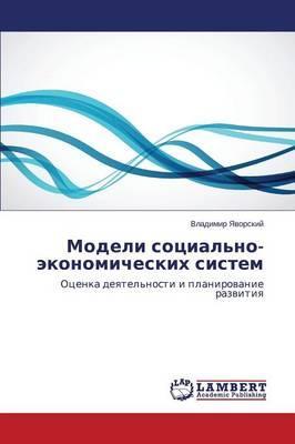 Modeli sotsial'no-ekonomicheskikh sistem
