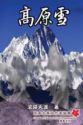 Amor of Tibetan Plateau