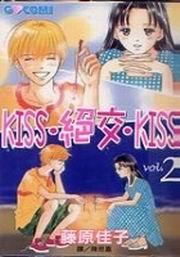 KISS.絕交.KISS(02)