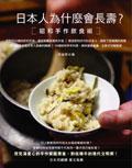 日本人為什麼會長壽?昭和手作飲食術
