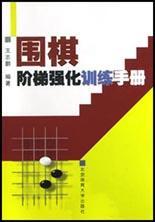 围棋阶梯强化训练手册