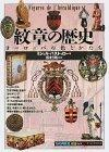 紋章の歴史―�...