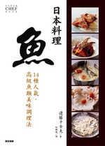 日本料理•魚