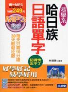 哈日族日語單字MP3版