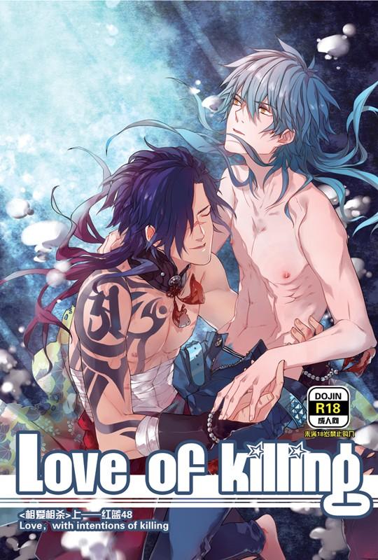 [Love of killing]相...