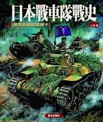 日本戰車隊戰史