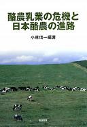 酪農乳業の危機と日本酪農の進路