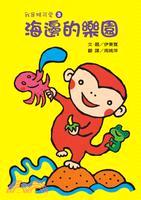 我是猴可愛3