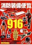 消防装備便覧2014-2015
