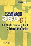 汉语动词380例