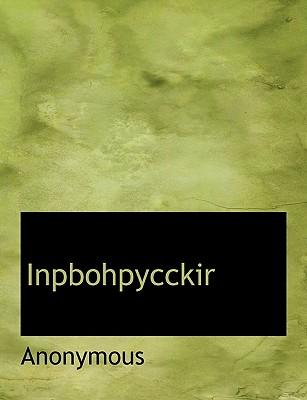Inpbohpycckir