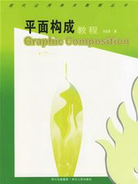 平面构成教程/Graphic composition/现代应用美术教程丛书