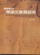實踐導向的華語文教育研究