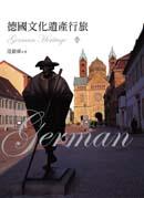 德國文化遺產�...