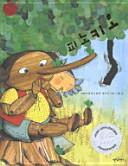 피노키오(책을 좋아하는 아이 세계명작 25)