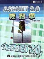 ASP.NET 2.0 輕鬆學