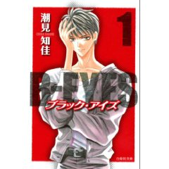 B-EYES 第1巻
