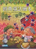 經典童話繪本(附CD)