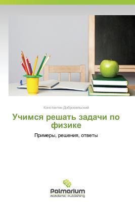 Uchimsya reshat' zadachi po fizike