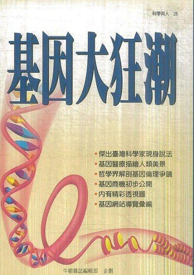 基因大狂潮
