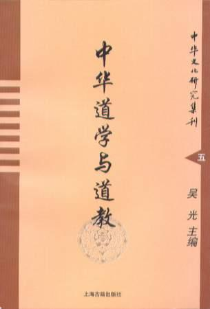 中华道学与道教