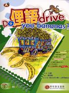 Do 俚語 drive you bananas?(1書 + 1CD)