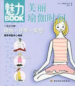魅力BOOK