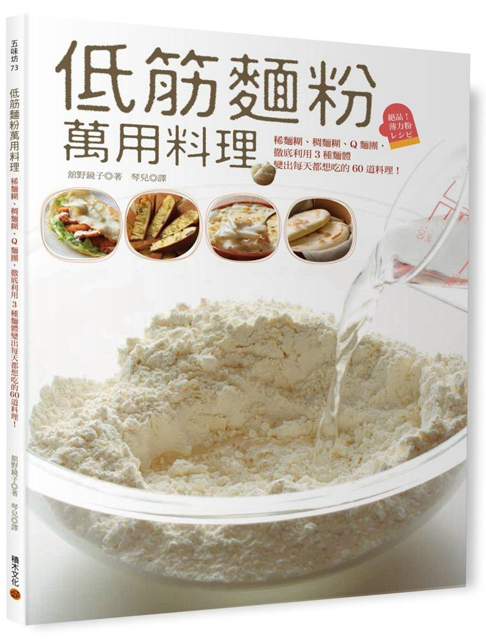 低筋麵粉萬用料理