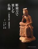 彫刻刀で楽しむ仏像