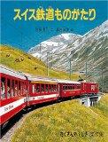 スイス鉄道ものがたり
