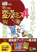 漢検学べる変換ミス 4