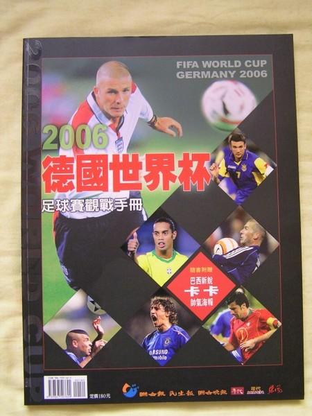 2006德國世界盃足球賽觀戰手冊