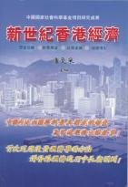 新世紀香港經濟