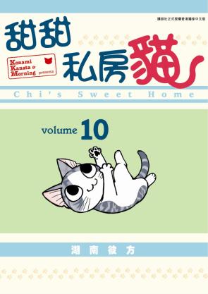 甜甜私房貓 10