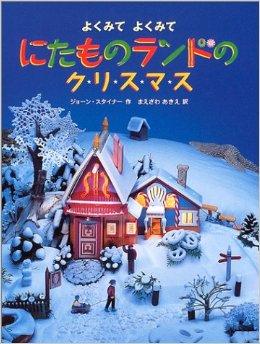 にたものランドのクリスマス-よくみてよくみて