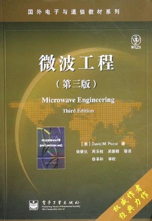 微波工程/Microwave engineering