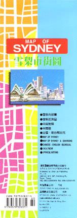 雪梨市街圖